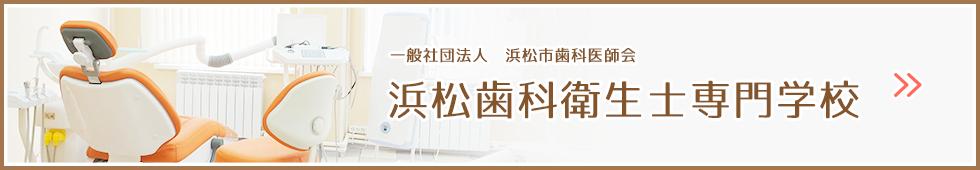浜松歯科衛生士専門学校