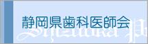 静岡県歯科医師会